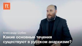 Русский анархизм Шубин Александр