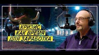 Мировая Экономика и Финансы. Беседа финансиста Евгения Когана с Майклом Мелиховым.