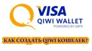 Как создать QIWI КИВИ кошелек   Как заработать в интернете без вложений новичку