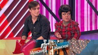 Мужское / Женское - Любовь без правил. Выпуск от 22.11.2018