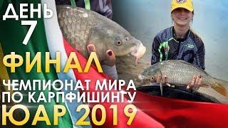 Чемпионы мира по рыбалке