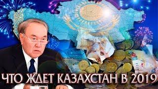 ЧТО ЖДЕТ ТЕНГЕ И КАЗАХСТАН В 2019 ГОДУ