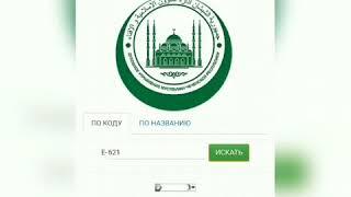 Духовное управление мусульман Чеченской республикизапустило новый онлайн - сервис проверки пищевых