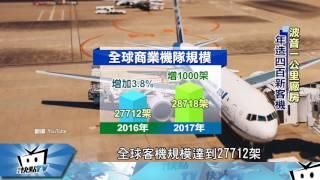 20170731中天新聞 客機未來新趨勢 直擊波音超大工廠