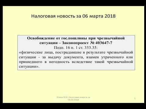 06032018 Налоговая новость об освобождении от госпошлины / Exemption from state duty