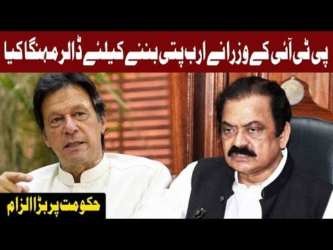 Rana Sanaullah's Allegation on PTI Ministers | 26 December 2018 | Express News