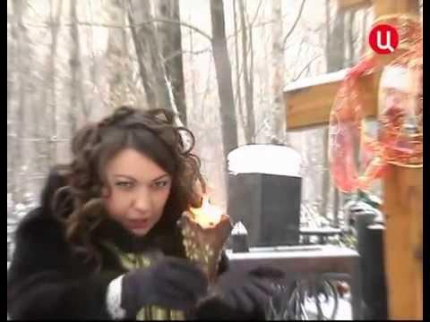 Приворот на кладбище от колдуньи Татьяны Московской