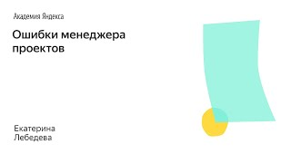 009. Школа менеджмента — Ошибки менеджера проектов. Екатерина Лебедева