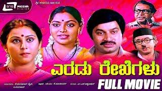 Eradu Rekhegalu – ಎರಡು ರೇಖೆಗಳು| Kannada Full Movie | FEAT. Srinath, Saritha, Geetha, K S Ashwath