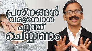 What can we do when we face problems and failures?- Motivation Malayalam- Madhu Bhaskaran