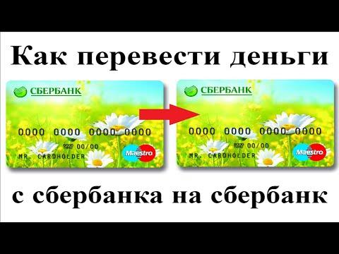 Как перевести деньги с карты сбербанка на карту сбербанк без комиссии