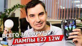 Светодиодные лампы e27 12w компании DLED за 99руб!!! распаковка - обзор.