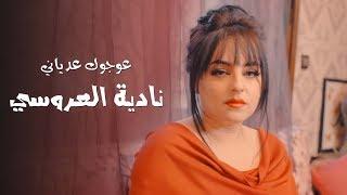 تحميل و مشاهدة Nadia Laaroussi - 3awjok 3adyani (EXCLUSIVE Music Video) | نادية العروسي - عوجوك عدياني MP3