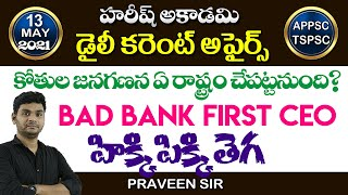 Daily Current Affairs in Telugu   13 May 2021   Hareesh Academy   APPSC   TSPSC   Group2   SI-PC