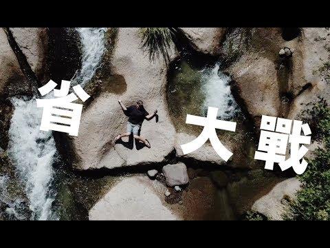 台客劇場-省水大作戰