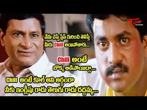 Sunil Comedy Scenes | MS Narayana Comedy | All Time Hit Telugu Movie Comedy Scenes | TeluguOne