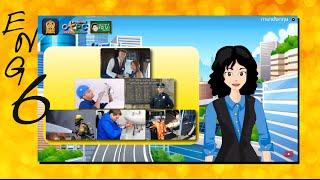สื่อการเรียนการสอน Publice Serviceป.6ภาษาอังกฤษ