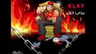 Klay BBJ - 3adheb el 9aber | عذاب القبر Clash (Artmasta)