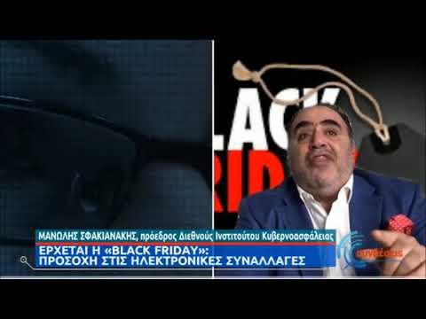 Μ.Σφακιανάκης | Black Friday | Προσοχή στις Ηλεκτρονικές Συναλλαγές | 23/11/20 | ΕΡΤ