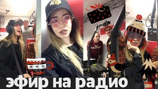 Надя Дорофеева НА РАДИО / ТРАНСЛЯЦИЯ В INSTAGRAM