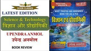 Science & Technology  (विज्ञान और प्रौद्योगिकी) by Upendra Anmol