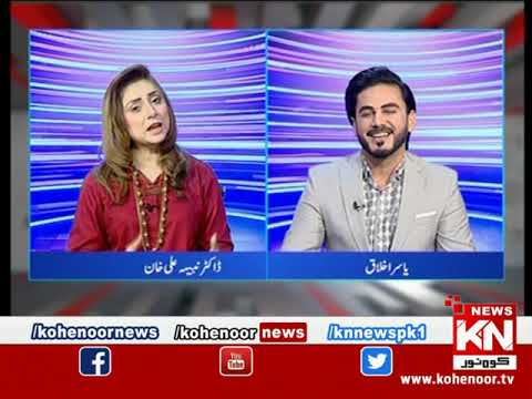 Kohenoor@9 With Dr Nabiha Ali Khan 19 May 2021 | Kohenoor News Pakistan