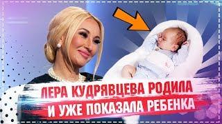 Лера Кудрявцева родила и уже показала ребенка