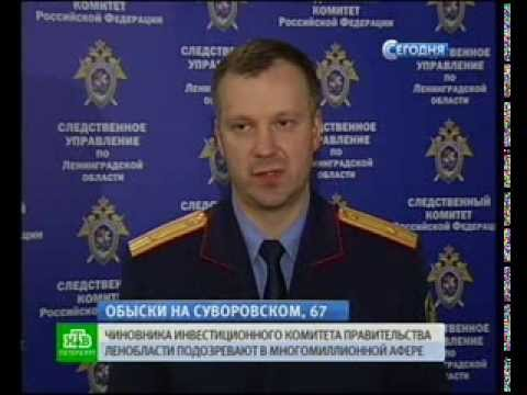 СКР: Герман Терёшкин помогал оформлять поддельные документы на землю
