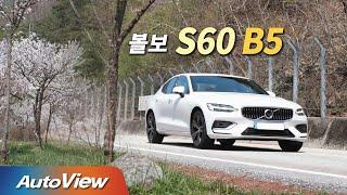 [오토뷰] 2021 볼보 S60 B5 / 오토뷰 4K