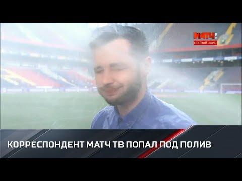 «Я сейчас стану мокрым». Корреспондент «Матч ТВ» провел репортаж под струями воды видео