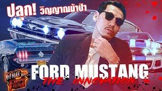 What the fast (WTF)   ปลุกวิญญาณม้าป่า [ Ford Mustang 1965 ] EP.27