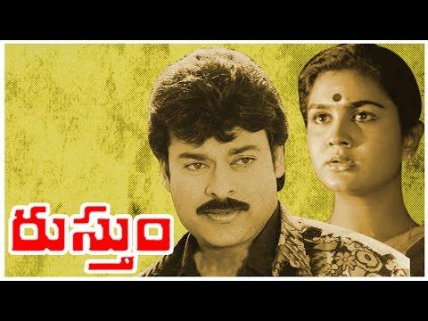 Rustum Telugu Full Movie || Mega Star Chiranjeevi || Rao Gopal Rao