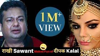 Rakhi Sawant Makes FUN Of Deepak Kalal's  MARRIAGE VIDEO | DIPU MONCHAK