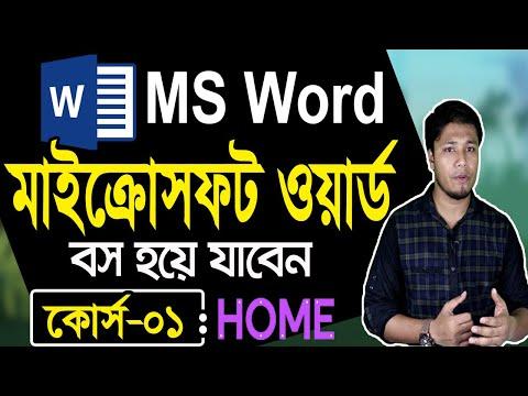 Microsoft Word Tutorial in Bangla | Part-01 | Home | মাইক্রোসফট ওয়ার্ড টিউটোরিয়াল | MS Word Bangla