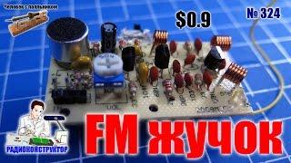 Собираем качественный и дешевый FM жучок на транзисторах