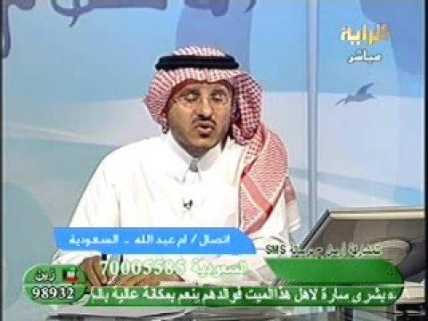 الدكتور فهد يفسر رؤيا الأخت أم عبدالله ( جماع المحارم ) برنامج الأحلام