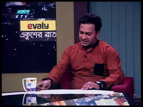 Ekusher Rat || 23 November 2020  || ETV Talk Show