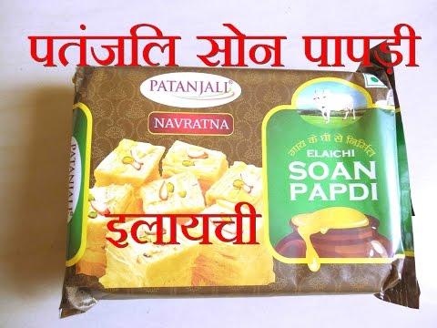 , title : 'Patanjali Soan Papdi | Ghee se bana | Review in Hindi [पतंजलि सोन पापड़ी । गाय की घी से निर्मित]'
