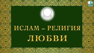 ИСЛАМ - религия Любви. Рай и ад. Выпуск 1