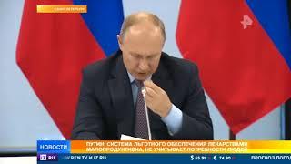 Путин заявил о необходимости повышения эффективности обеспечения лекарствами в России
