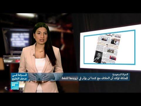 العرب اليوم - شاهد: قرار سعودي حاسم بشأن تزويد كندا بالنفط
