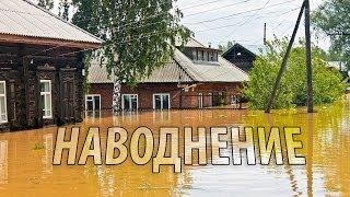 Смотреть онлайн Наводнение на Алтае 31 мая 2014