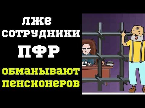 Лже-сотрудники ПФР обманывают пенсионеров