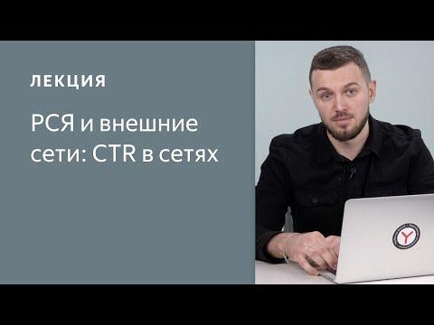 CTR врекламной кампании для сетей