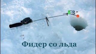 Ловля со льда на фидер