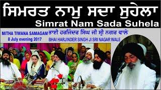 Simrat Naam Sada Suhela By Bhai Harjinder   - YouTube