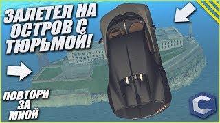 ЗАЛЕТЕЛ НА ОСТРОВ АЛЬКТРАС! (ПОВТОРИ ЗА МНОЙ! - MTA   CCDPlanet)
