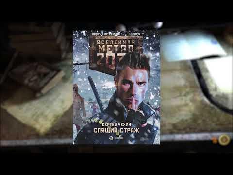 Люди мутанты Мира Метро 2033 Лор