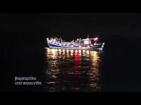 Η βαρκαρόλα υπό βροχή, στην Άσσο (video)