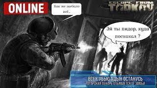 Escape from Tarkov -  Отстрел зомби ?